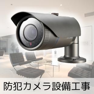 防犯カメラ設備工事のイメージ