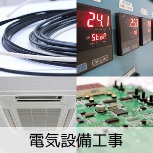 電気設備工事のイメージ
